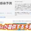 Googleの「COVID-19 感染予測 (日本版)」は役に立つのか…?一般人はどう使えば良いの?