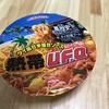 食べレポ タイ風甘辛屋台ソース 熱帯UFO 食べたよ