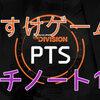 ディビジョン (division) PTS【1.6.1・パッチノート】ロードアウト機能・スコープ感度調整機能・ニンブル弱体化・バグ修正