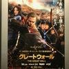 「グレートウォール」MX4D 3D  TOHOシネマズ新宿