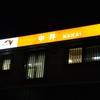 #バイク屋の日常 #SOS #レッカー #東名高速 #下り #中井PA