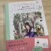 待望の日本版『森の少女ひと休みしても大丈夫 エポルの塗り絵ブック』