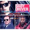 【スタイリッシュ&カーアクション映画】エドガー・ライトの「BABY DRIVER(ベイビー・ドライバー)」【感想レビュー】