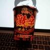 おやつカンパニー『ベビースター丸 激辛チキン味』(お菓子)(コンビニ)