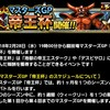 level.884【マスターズGP】帝王杯開催予告!!