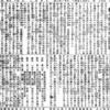 本県遊廓増設問題(1)(明治32年)