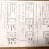 【習い事】公文の「国語」を始めて1年。勉強の成果が出ています。
