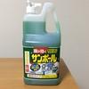 最強洗剤サンポールの使い方!