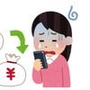 円貨決済サービスの手数料が高すぎる件【マネックス証券】