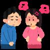 """【投資家あるある】""""嫁ブロック""""について一言・・結婚前から投資しとけ!!"""