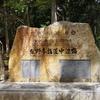 【世界遺産・熊野古道】和歌山3泊4日の旅まとめ、おすすめ観光ポイントや温泉、宿泊施設もご紹介