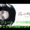 【映画】「ジェーン・ドウの解剖」のネタバレなしのあらすじと無料で観れる方法の紹介