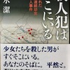 清水潔 著:「殺人犯はそこにいる」読了(本の紹介)