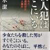 NNNドキュメント「死刑執行は正しかったのか? 飯塚事件 冤罪を訴える妻」を観た