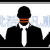 堀江貴文さんの「日本の就職活動は凡庸になるためのプロセス」論の考察