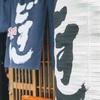 小田原散歩 -創麺どすん