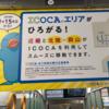 464:新作ポスター登場!イコちゃんからICOCAエリア拡大のお知らせです