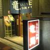幻のラーメン 竜馬 東神奈川