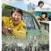 『タクシードライバー〜約束は海を超えて〜』-ジェムとオカンと、ときどきオトンのおすすめ映画