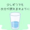 つわりの時の飲み物対策。つわりの重症度に合わせておすすめの飲み物を紹介