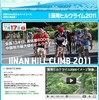 飯南ヒルクライム2011サイトアップしました!