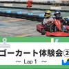 7/29 ゴーカート体験会レポート② ~Lap1~
