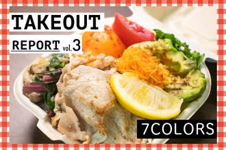 【金沢テイクアウト】栄養満点なカラフル弁当!7COLORSの「アボたまサラダ丼 (ポーク)」!