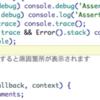 debug-assert-RequireJS-moduleなるものを作りますた