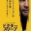 ★★ドクター・スリープ マイク・フラナガン監督(原作:スティーヴン・キング)