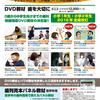 全国学校歯科保健研究大会に出展!(ブースの様子も紹介!)