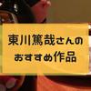 東川篤哉さんのおすすめ小説5選-コミカルと本格の融合作品