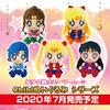 【セーラームーン】Chibiぬいぐるみ『美少女戦士セーラームーン 』ぬいぐるみ【バンダイ】より2020年7月発売予定♪