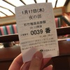 1月歌舞伎座壽新春大歌舞伎-松竹梅湯島掛額-
