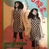 踊る酸素 『〜GODIVAより、あたしたち。(再)〜』/ 神楽坂セッションハウス 16:00- 2000円