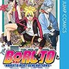 漫画【BORUTO-NARUTO NEXT GENERATIONS-】1巻目
