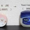 【 美容代の節約 】普段のリップケアを2,000円から300円へ変更【 Vaselineの口コミ 】【 お肌の曲がり角の話 】