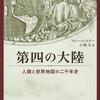第四の大陸 人類と世界地図の二千年史 第1部 旧j世界