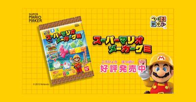 つくるおやつ スーパーマリオメーカーグミ(トレー全3種使ってみた編)