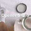 Openerを使う