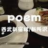 【新所沢東口喫茶】喫煙可「コーヒーハウスぽえむ(poem)新所沢店」観葉植物に囲まれて