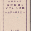 :永井荷風関連の本二冊