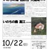 ゆんたく沖縄上映会☆10月22日