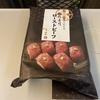 【駅弁レビュー】ワサビのアクセントが心地良い&JR名古屋駅で購入できる「創作寿司ローストビーフ」