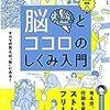 【本超訳】脳とココロの仕組み入門