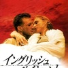 映画「イングリッシュ・ペイシェント」(1996)(1997年日本公開)