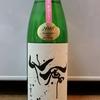 新春日本酒連続レビュー3 仙禽 初槽 直汲みあらばしり