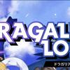 【ドラガリ】あの任天堂とCygamesのコラボレーション!新作スマホRPG「ドラガリアロスト」をまったりプレイ開始