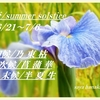 令和二年『夏至』summer solstice は3年目のスタート✾部分日食も見られます