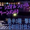 シェオル ジェール アトーンメント3 ボスNM達② ※動画付き