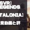 【PSVR】初見動画【Legends of Catalonia】を遊んでみての感想と評価!